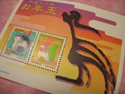 切手シート1枚ナリ