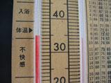 華氏95度くらい?